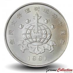 CHINE - PIECE de 1 YUAN - Journée nationale de l'arbre - 1991 Km#339