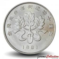 CHINE - PIECE de 1 YUAN - Journée nationale de l'arbre - 1991 Km#340