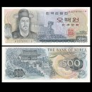 CORÉE DU SUD - Billet de 500 Won - Amiral Yi Sun-sin - 1973