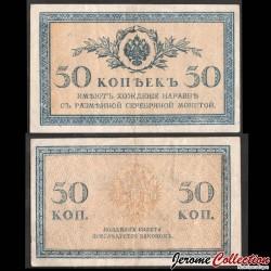 RUSSIE DU NORD - Région septentrionale / Tchaïkovski - Billet de 50 Kopeck - 1919 PS133