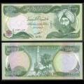 IRAK - Billet de 10000 Dinars - Le scientifique arabe al-Hasan bin al-Haytham - 2012 P95a