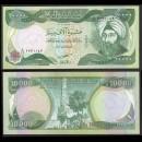 IRAK - Billet de 10000 Dinars - Le scientifique arabe al-Hasan bin al-Haytham - 2012