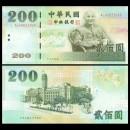 TAIWAN - Billet de 200 Yuan - 2001