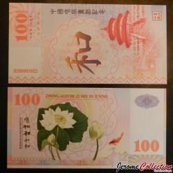 CHINE - Billet de 100 Yuan - Caligraphie, Fleur de lotus - 2014