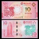 MACAO - Banque de Chine - Billet de 10 Patacas - Année Lunaire Chinoise de la chèvre - 2015