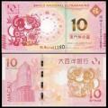 MACAO - BNU - Billet de 10 Patacas - Année Lunaire Chinoise du Singe- 2016 P88A