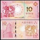 MACAO - BNU - Billet de 10 Patacas - Année Lunaire Chinoise du Singe- 2016