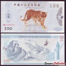 CHINE - Billet de 100 Yuan - Signe du zodiaque chinois: Le Tigre - 2015