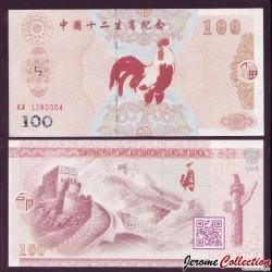 CHINE - Billet de 100 Yuan - Signe du zodiaque chinois: Le Coq - 2015