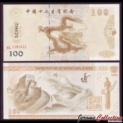 CHINE - Billet de 100 Yuan - Signe du zodiaque chinois : Le Dragon - 2015