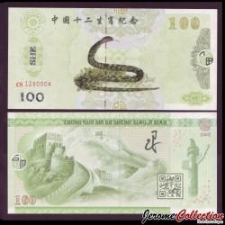 CHINE - Billet de 100 Yuan - Signe du zodiaque chinois: Le Serpent - 2015