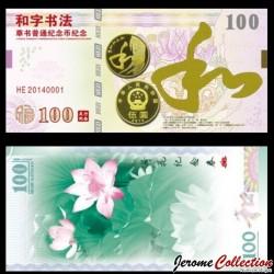 CHINE - Billet de 100 Yuan - Pièces chinoises / Fleur de Lotus - 2014