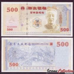 CHINE - Billet de 500 Yuan - Xi Zhongxun / Muraille de Chine - 2014