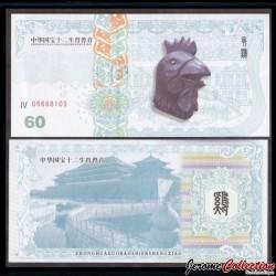 CHINE - Billet de 60 Yuan - Signe du zodiaque chinois: Le Coq- Statue - 2016