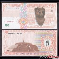 CHINE - Billet de 60 Yuan - Signe du zodiaque chinois: Le Singe - Statue - 2016