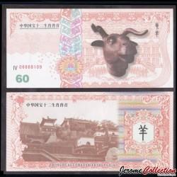 CHINE - Billet de 60 Yuan - Signe du zodiaque chinois: La chèvre - Statue - 2016