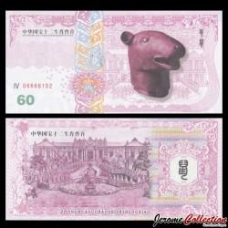 CHINE - Billet de 60 Yuan - Signe du zodiaque chinois: Le Rat - Statue - 2016