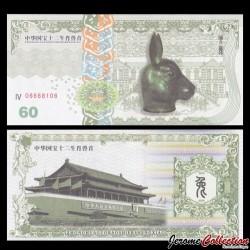 CHINE - Billet de 60 Yuan - Signe du zodiaque chinois: Le Lapin - Statue - 2016