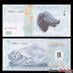 CHINE - Billet de 60 Yuan - Signe du zodiaque chinois: Le Cochon - Statue - 2016