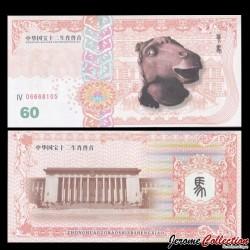 CHINE - Billet de 60 Yuan - Signe du zodiaque chinois: Le Cheval - Statue - 2016