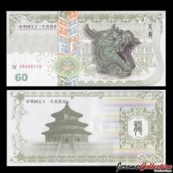 CHINE - Billet de 60 Yuan - Signe du zodiaque chinois: Le Dragon - Statue - 2016