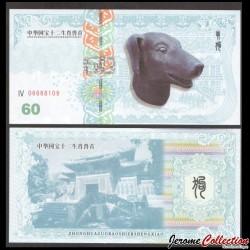 CHINE - Billet de 60 Yuan - Signe du zodiaque chinois: Le Chien - Statue - 2016