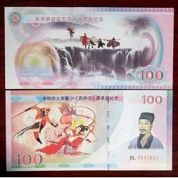 CHINE - Billet de 100 Yuan - Wu Cheng'en - 2013