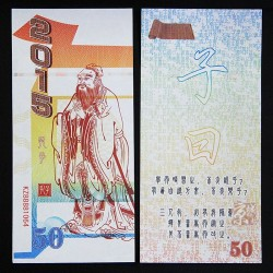 CHINE - Billet de 50 Yuan - Confucius - 2015 FC0076