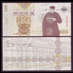 CHINE - Billet de 100 Yuan - Série Empereur de Chine: Song Taizu - 2015