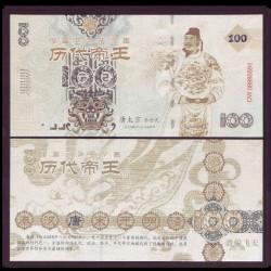 CHINE - Billet de 100 Yuan - Série Empereur de Chine: Tang Taizong - 2015