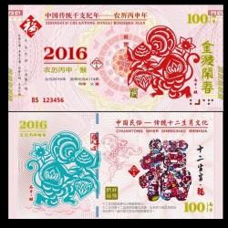 CHINE - Billet de 100 Yuan - Année Lunaire chinoise du Singe - 2016