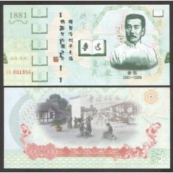 CHINE - Billet - Ecrivain Chinois Lu Xun - 2016