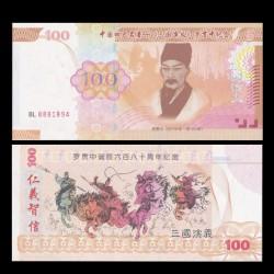 CHINE - Billet de 100 Yuan - Ecrivain Luo Guanzhong - 2013