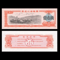 CHINE - Ticket de rationnement Alimentaire - 0,1 Liang - 1978