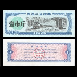 CHINE - Ticket de rationnement Alimentaire - 1 Jin - 1978