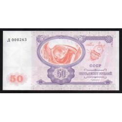 RUSSIE / URSS - Billet de 50 ROUBLES - Youri Gagarine - 2016