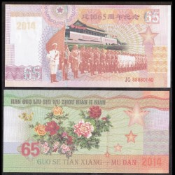 CHINE - Billet de 65 Yuan - 65 Ans de la création de l'armée Chinoise - 2015