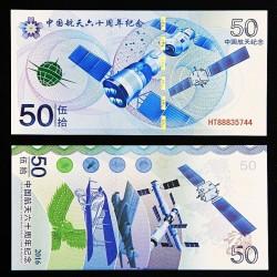 CHINE - Billet de 50 Yuan - Aérospatial Chinois - 2016
