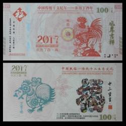 CHINE - Billet de 100 Yuan - Année Lunaire chinoise du Coq - 2017