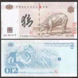 CHINE - Billet du Signe du zodiaque chinois : Le Cochon - 2016