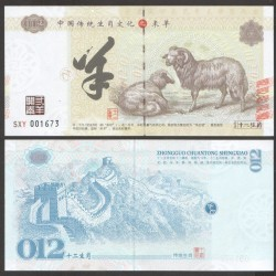 CHINE - Billet du Signe du zodiaque chinois : La Chèvre - 2016
