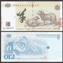 CHINE - Billet du Signe du zodiaque chinois: La Chèvre - 2016