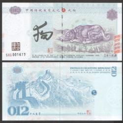 CHINE - Billet du Signe du zodiaque chinois: Le Chien - 2016