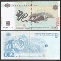 CHINE - Billet du Signe du zodiaque chinois : Le Serpent - 2016