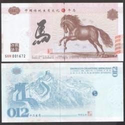 CHINE - Billet du Signe du zodiaque chinois: Le Cheval - 2016