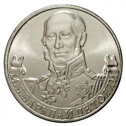 RUSSIE - PIECE de 2 Roubles - Série Leaders et héros militaires de 1812: Barclay de Tolly - 2012
