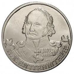 RUSSIE - PIECE de 2 Roubles - Série Leaders et héros militaires de 1812: Pyotr Wittgenstein - 2012
