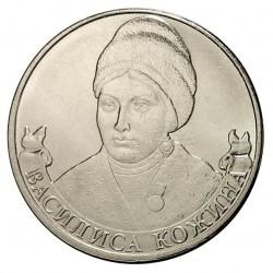 RUSSIE - PIECE de 2 Roubles - Série Leaders et héros militaires de 1812: Vasilisa Kozhina - 2012