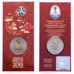 RUSSIE - PIECE de 25 Roubles - Blister - Coupe du monde de Football - La coupe v2 (rare) - 2018