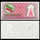 TATARSTAN - Billet de 100 Roubles - 1991